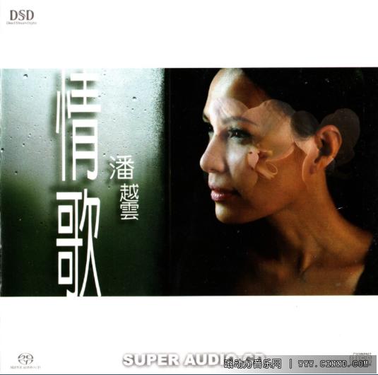 潘越云《情歌Unplugged原音重现SACD》[SACD ISO/百度]