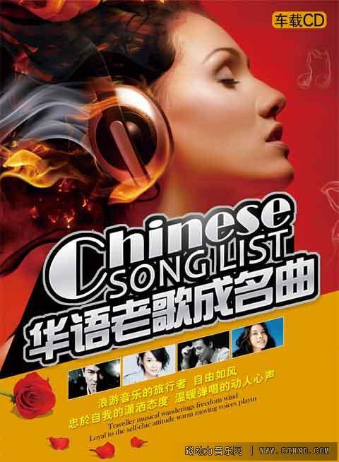 车载CD《华语老歌成名曲》精选特辑CD5 [WAV/MP3/分轨]