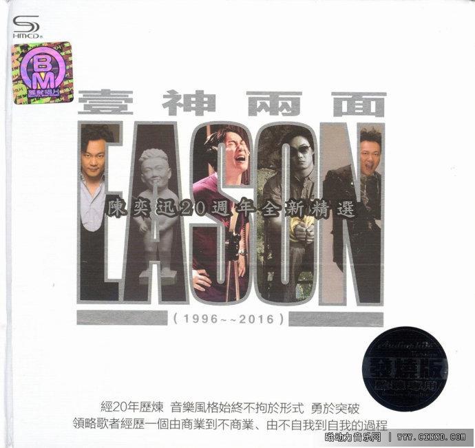 陈奕迅20周年全新精选《壹神两面》2CD/DTS[WAV分轨]