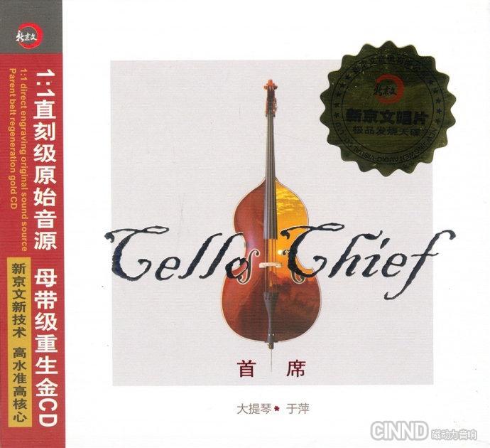 广州交响乐团大提琴首席 于萍《首席大提琴》DTS[WAV分轨]
