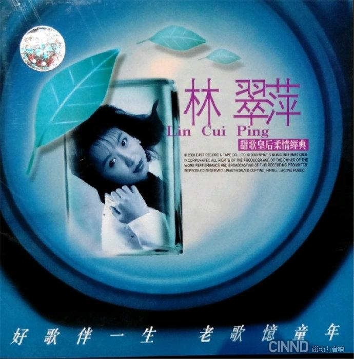 林翠萍 -《甜歌皇後柔情經典》2000年 東方唱片[WAV+CUE]