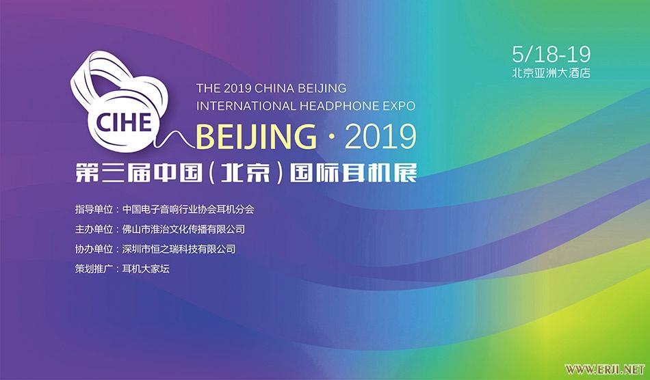 2019第3届中国(北京)国际耳机展(5月18-19日)