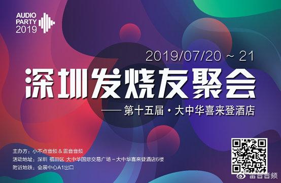 第15届深圳发烧友聚会|活动品牌看点