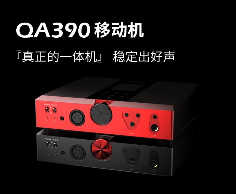 【预售】QA390移动HiFi无损音乐播放DAC解码器耳放一体机