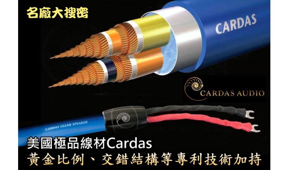 黃金比例、交錯結構等專利技術加持的美國極品線材Cardas